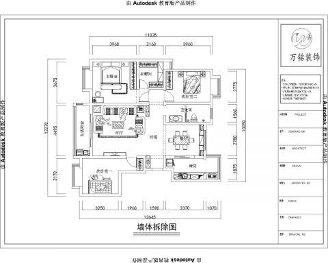 合肥江汽六村126平米新中式风格户型图