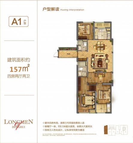 杭州东晖龙悦湾157平米现代简约风格户型图