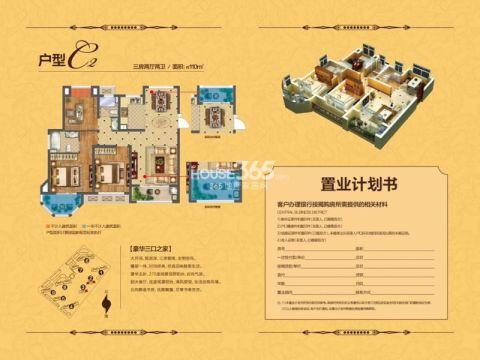 南京中南世纪雅苑110平米现代简约风格户型图