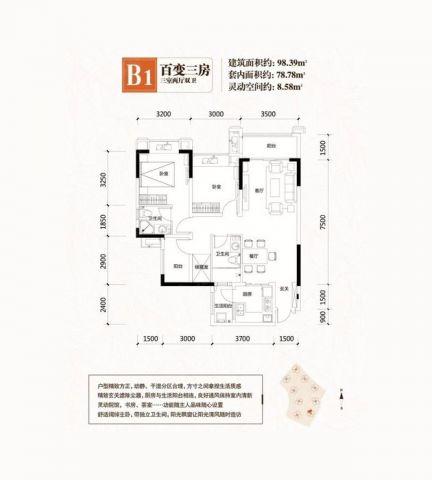 重庆凤凰湾86平米北欧风格户型图