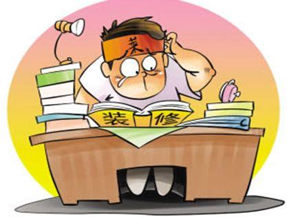 装修合同签订前业主需做足哪些功课?!