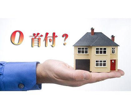 零首付贷款买房是不是一场大骗局?