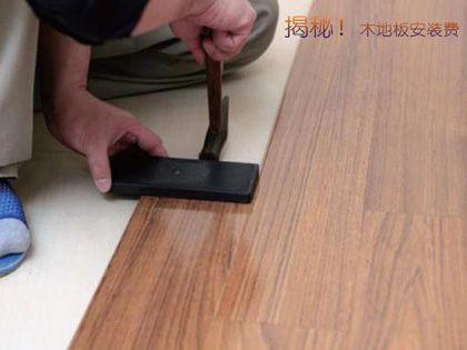 木地板安装费:高低之间或存猫腻