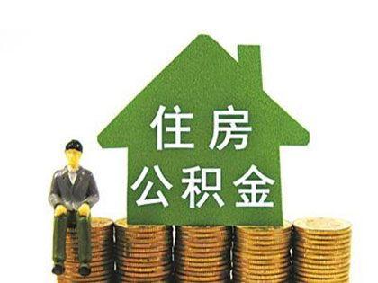 住房公积金贷款条件有哪些,你知道吗?