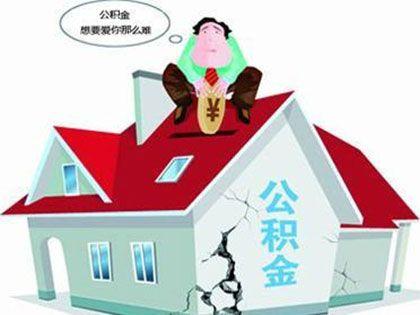 提取住房公积金的十个条件 三个流程