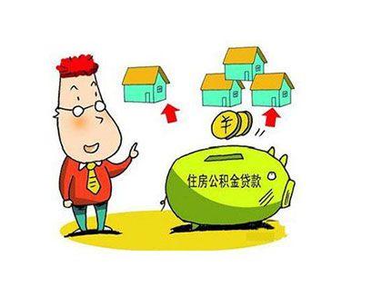 住房公积金贷款流程你不一定全知道吧?
