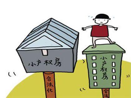 购房者心声:呼吁小产权房合法化