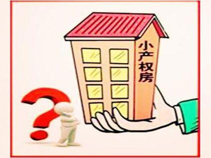 什么是小产权房?小产权房有房产证吗?