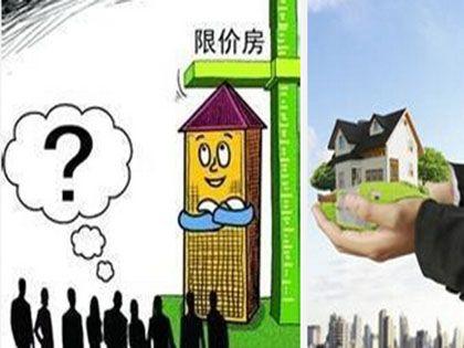 限价商品房申请条件有哪些?两种情况来确定