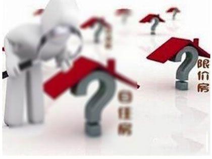 限价房申请流程 五个步骤可以到位