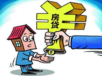 提前还房贷是否划算?三个考虑 五种方式