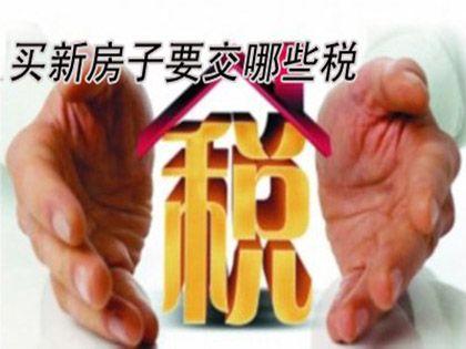 买新房子要交哪些税?各项加起来也不少