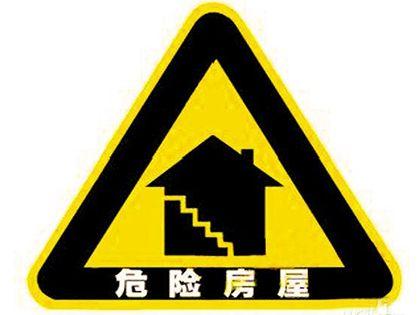 危险房屋鉴定标准 身边房屋可是危房?