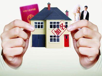 夫妻房产证更名:情况不同,资料不同