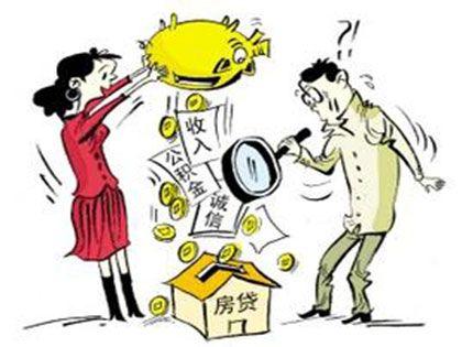 贷款买房条件,你中奖了吗?