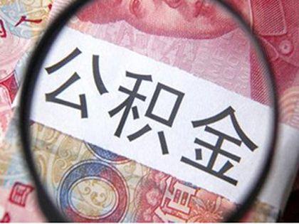 公积金贷款条件一览:完整的贷款条件须知
