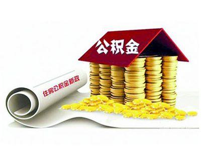 住房公积金怎么提取?可以取出来的金额有多少?
