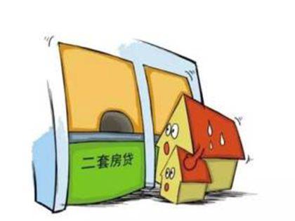 第二套房公积金贷款有什么限制?利率、首付有何变动?