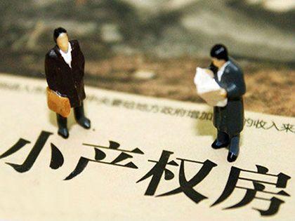 小产权房贷款是否可行?国家法律会保护吗?