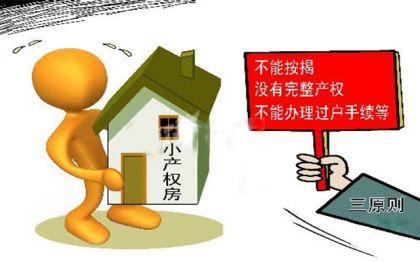 小产权房买卖是不是合法的?要注意哪些方面的纠纷?