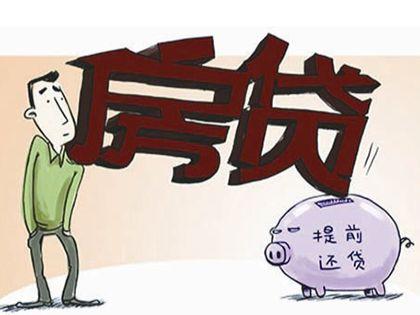 提前还房贷需要什么手续 五大步骤详细解析