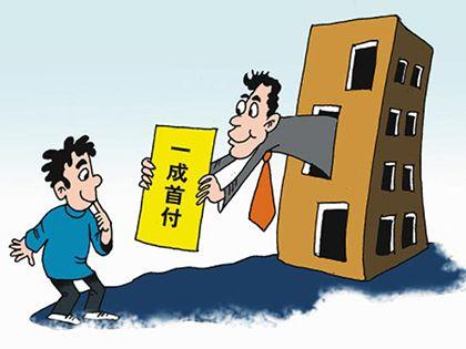 房贷首付比例 三种情况不同标准