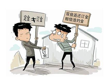 买房定金能退吗 满足条件方可行