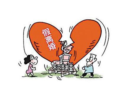 假离婚买房  后果严重不可取