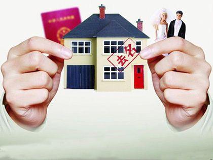 房产证上减名字应该怎样操作才合适?