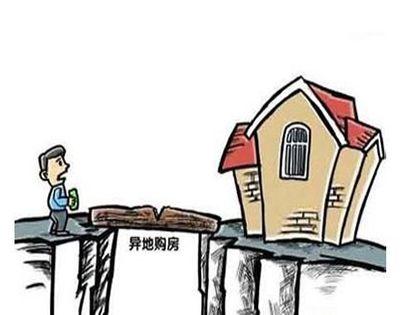 外地人买房条件  两类城市标准不同