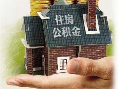 公积金贷款买房流程如何进行?2种情况解析