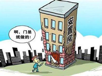 安置房政策:全国不统一 以北京和长沙为例