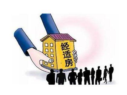 经济适用房买卖:已满5年与未满5年 政策有不同