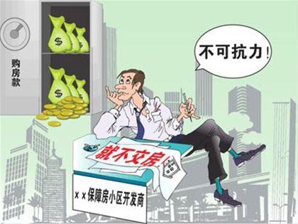 开发商延期交房怎么办   或可申请退款