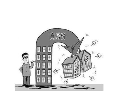 限价房和经济适用房的区别  六个不同全面分析