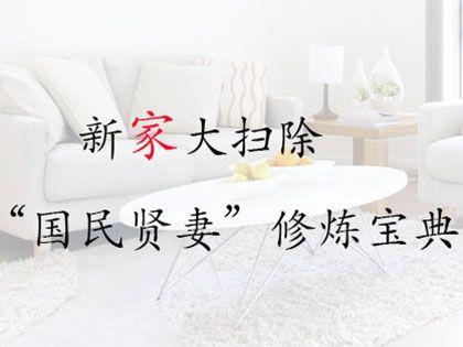 """新房大扫除,""""国民贤妻""""修炼宝典"""