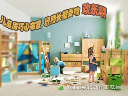 """儿童房巧心布置 暑期长假奏响""""欢乐颂"""""""