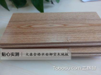 【贴心实测】大森金格水曲柳实木地板:泡水就变形?