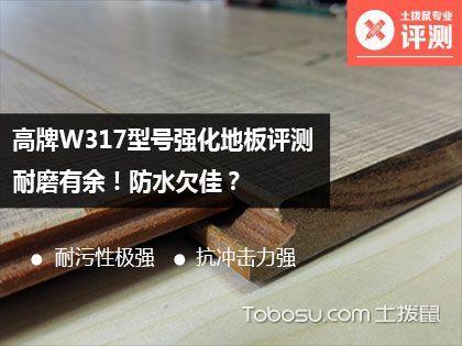 高牌W317型号强化地板评测
