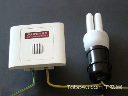 聲光控延時開關,便利的同時更加節能