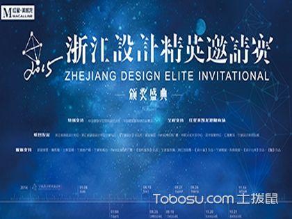 群星助阵 璀璨之夜──2015浙江设计精英邀请赛颁奖盛典即将开幕