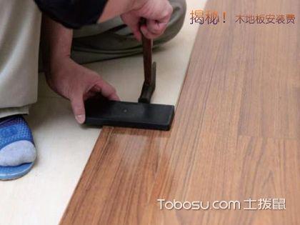 揭秘木地板安裝費!高低之間或存貓膩