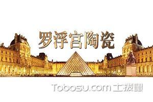 罗浮宫瓷砖