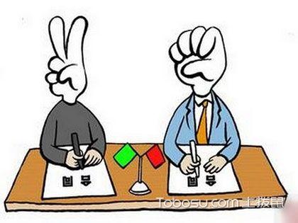 签订装修合同时应注意的事项