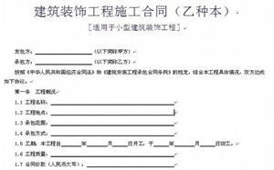 【施工合同范本】施工合同范本示例、施工合同范本要点、常规内容、图片