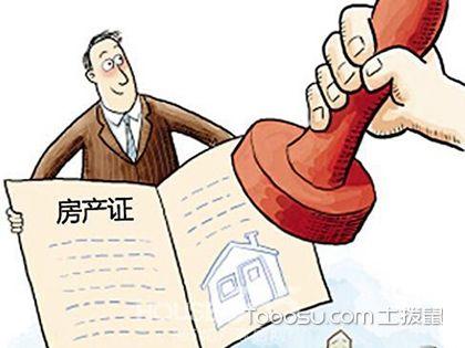"""安置房房产证过户费用组成,给心里留个""""底""""!"""