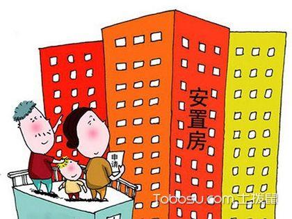 安置房可以买吗?交易须知事项助你买房更安心