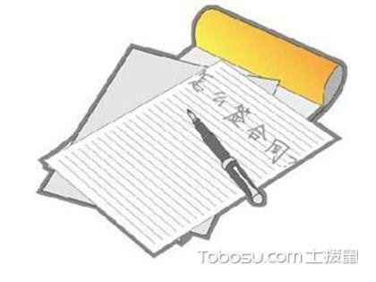 个人装修合同签订,这些问题你都弄清楚了吗?