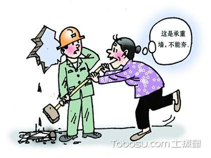 装修哪些墙不能拆?规范施工保护家人安全