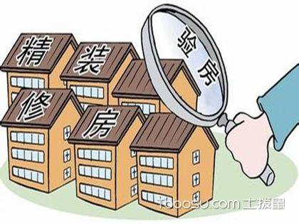 新房收房条件有哪些?看完这篇文章全懂了
